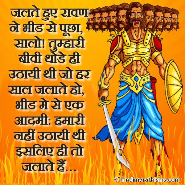Ravan Funny Joke DUSSEHRA SMS HINDI Image