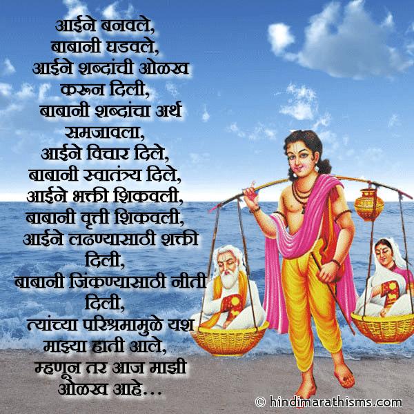 Aai Baba Marathi SMS Image