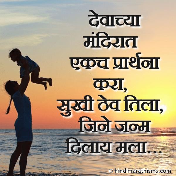 Aai Sathi Prarthana Image