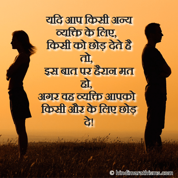 Agar Aap Kisi Ko Chod Dete Ho BREAK UP SMS HINDI Image