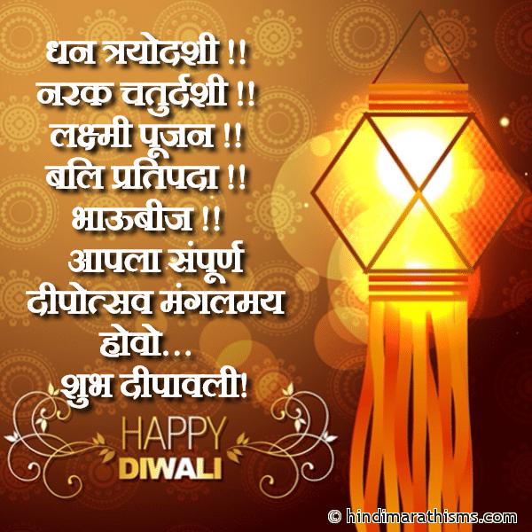 Dhan Trayodashi SMS Marathi Image