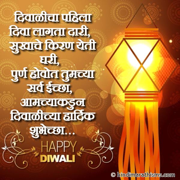 Diwalicha Pahila Diva Lagata Dari Image