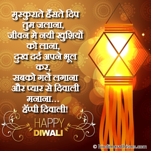 Happy Diwali SMS Hindi | हॅप्पी दिवाली SMS DIWALI SMS HINDI Image