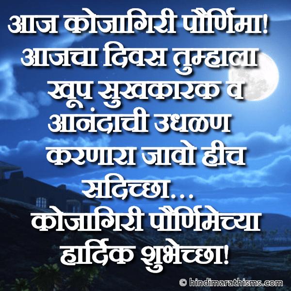 Kojagiri Purnima Hardik Shubhecha KOJAGIRI PORNIMA SMS MARATHI Image
