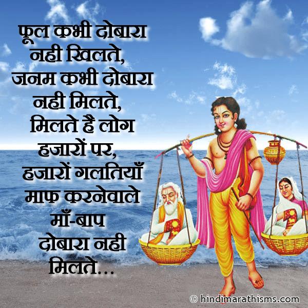 Maa-Baap Dobara Nahi Milte Image