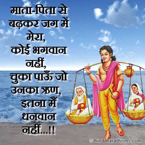 Mata-Pita Se Badhkar Koi Bhagwaan MAA-BAAP SMS HINDI Image