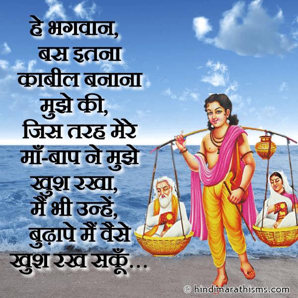 Mere Maa-Baap Ko Khush Rakh Saku MAA-BAAP SMS HINDI Image