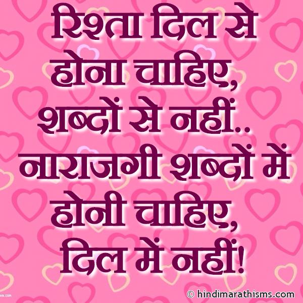 Narajgi Shabdo Me Ho Dil Me Nahi RUTHNA MANANA SMS HINDI Image