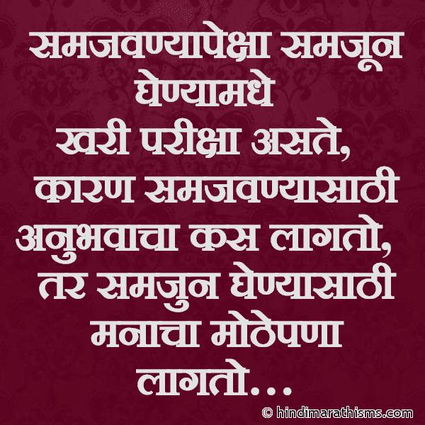 Samjun Ghenyasathi Manacha Mothepana Lagto THOUGHTS SMS MARATHI Image
