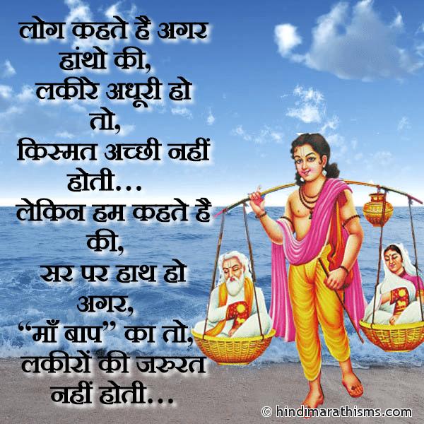 Sar Par Hath Ho Maa Baap Ka To MAA-BAAP SMS HINDI Image