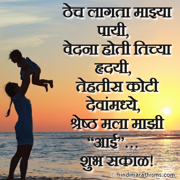 Shreshta Mala Majhi Aai MOTHERS DAY SMS MARATHI Image