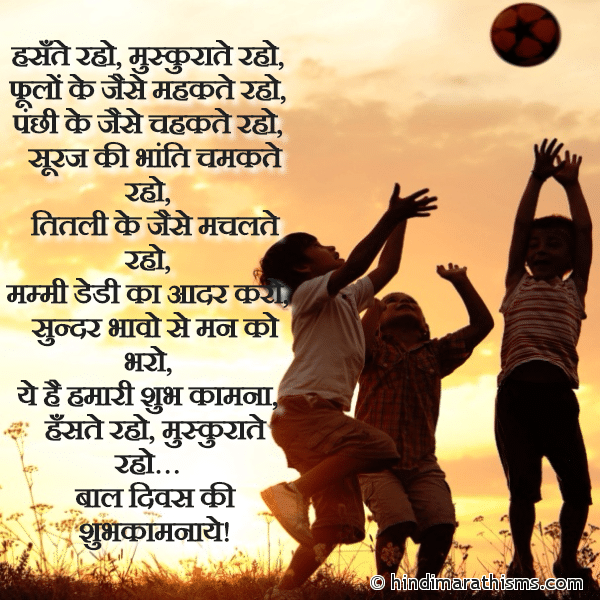 Bal Divas Ki Shubhkamnaye CHILDRENS DAY SMS HINDI Image