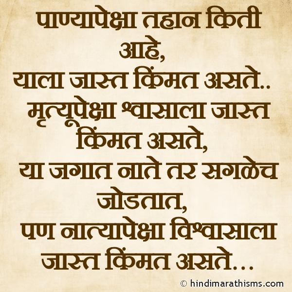 Natya Peksha Vishwasala Jast Kimmat Aste REAL FACT SMS MARATHI Image