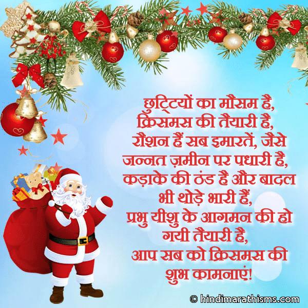 क्रिसमस की शुभ कामनाएं Image