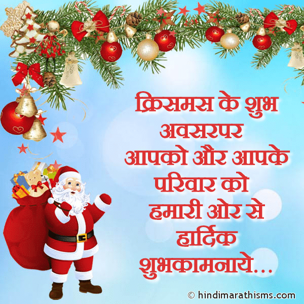 Christmas Ki Shubh Kamnaye CHRISTMAS SMS HINDI Image