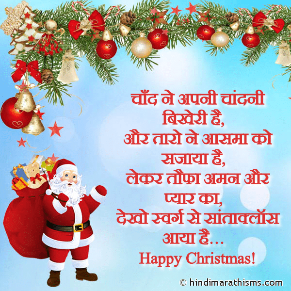 Happy Christmas SMS in Hindi Image