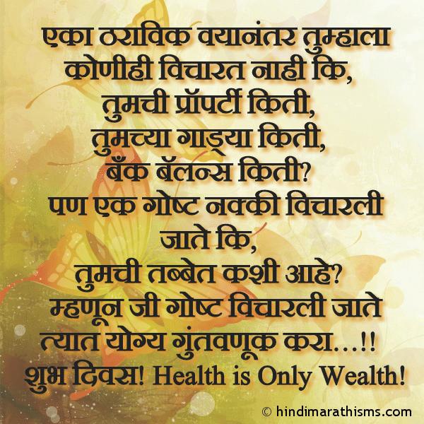 Health is Only Wealth Marathi SUNDAR VICHAR MARATHI Image