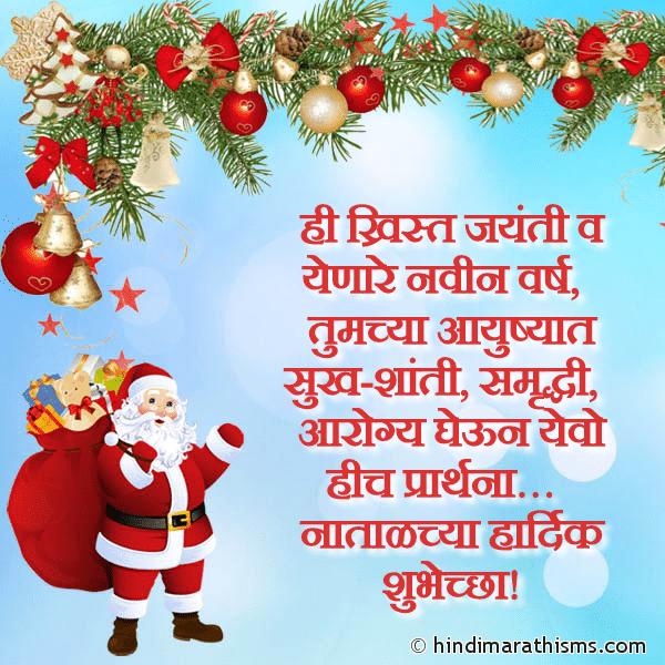 Natalchya Hardik Shubhechha CHRISTMAS SMS MARATHI Image