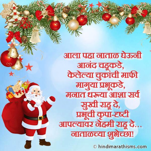 Natalchya Shubhechha Marathi CHRISTMAS SMS MARATHI Image