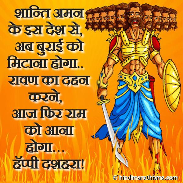 Aaj Fir Ram Ko Aana Hoga DUSSEHRA SMS HINDI Image