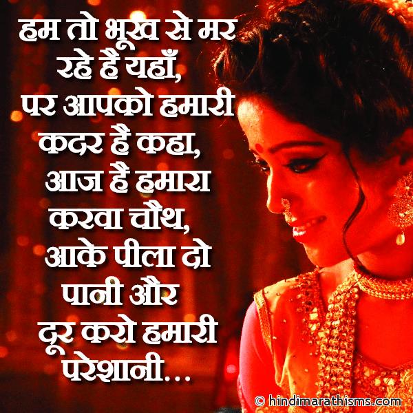 Aaj Hai Hamara Karwa Chauth KARVA CHAUTH SMS HINDI Image