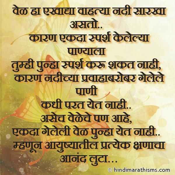 Aayushyacha Anand Luta SUNDAR VICHAR MARATHI Image