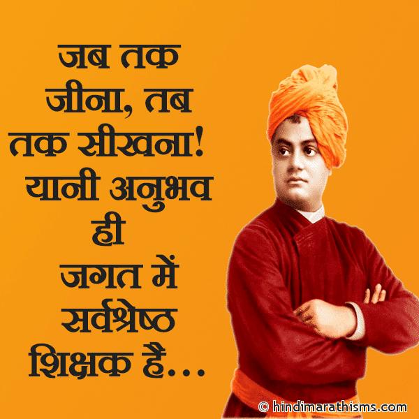 Anubhav Hi Sarvshreshtha Shikshak Hai SWAMI VIVEKANAND THOUGHTS HINDI Image
