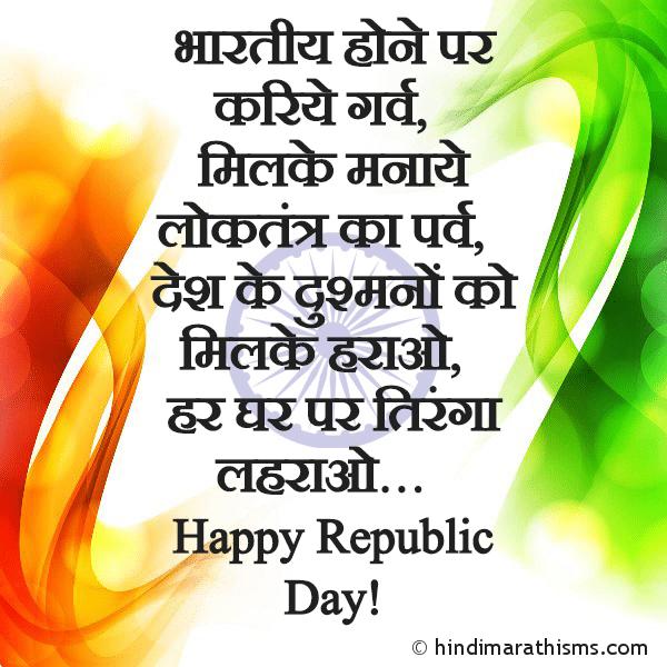 Bhartiya Hone Par Kariye Garv REPUBLIC DAY SMS HINDI Image