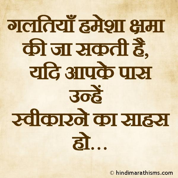Galtiya Kshma Ki Ja Sakti Hai REAL FACT SMS HINDI Image