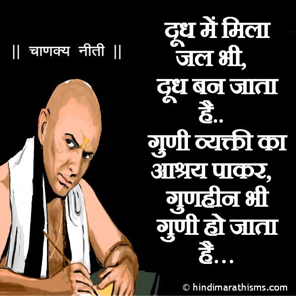 Guni Vyakti Ka Aashray Paakar CHANAKYA NITI HINDI Image