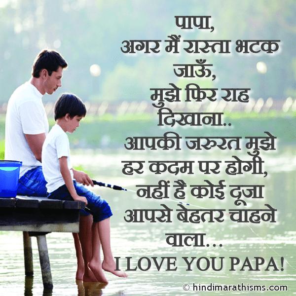 I Love You Papa Hindi SMS FATHERS DAY SMS HINDI Image