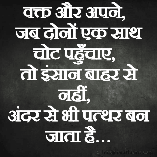 Jab Apne Chot Pahuchaye SAD SMS HINDI Image