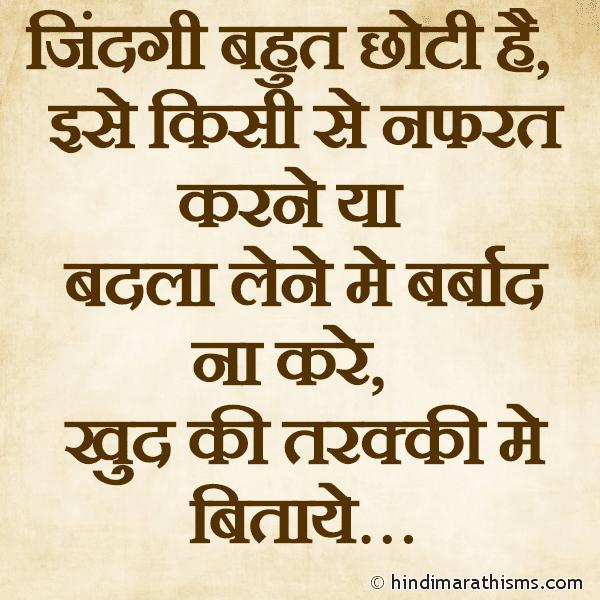 Jindagi Bahut Choti Hai REAL FACT SMS HINDI Image