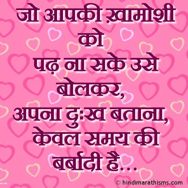 Jo Aapki Khamoshi Padh Na Sake RUTHNA MANANA SMS HINDI Image