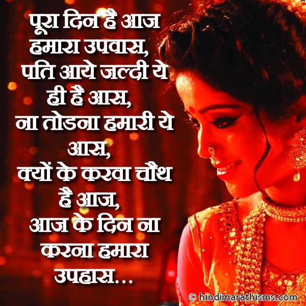 Karwa Chauth Hai Aaj KARVA CHAUTH SMS HINDI Image