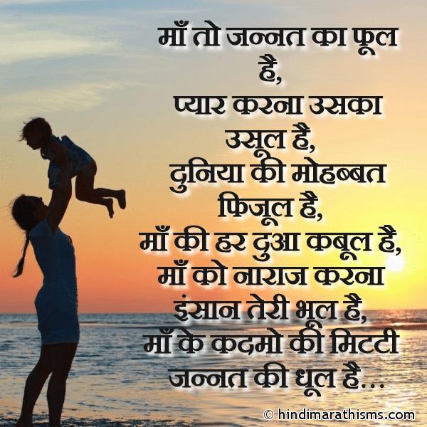 Maa Ko Naraj Na Karna MOTHERS DAY SMS HINDI Image