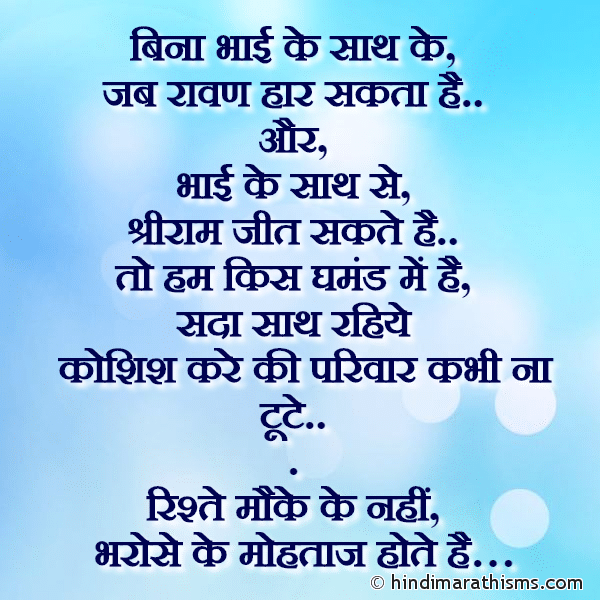 Parivaar Kabhi Na Tute RELATION SMS HINDI Image