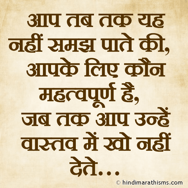 Aapke Liye Kaun Mahatwapurn Hai REAL FACT SMS HINDI Image