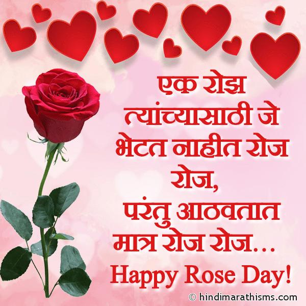 Ek Rose Tyanchyasathi ROSE DAY SMS MARATHI Image