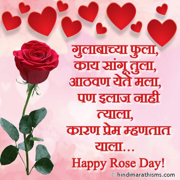 Gulabachya Phula Aathvan Yete Mala ROSE DAY SMS MARATHI Image
