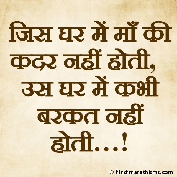Jaha Maa Ki Kadar Nahi Hoti REAL FACT SMS HINDI Image