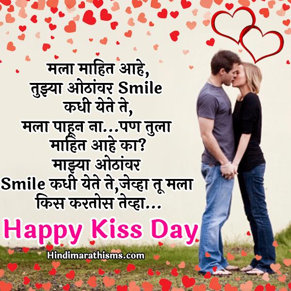 Jevha Tu Mala Kiss Kartos Tevha KISS DAY SMS MARATHI Image