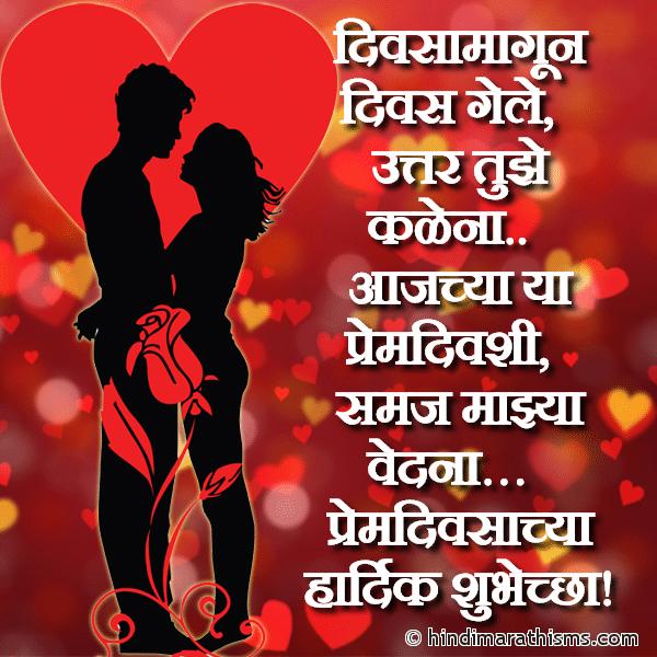 Prem Divsachya Hardik Subhecha VALENTINE DAY SMS MARATHI Image
