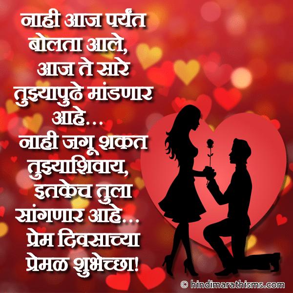 Prem Divsachya Premal Shubhechha VALENTINE DAY SMS MARATHI Image