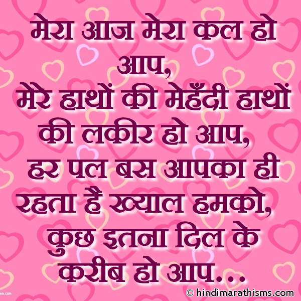 Romantic Hindi love SMS for Husband LOVE SMS HINDI Image