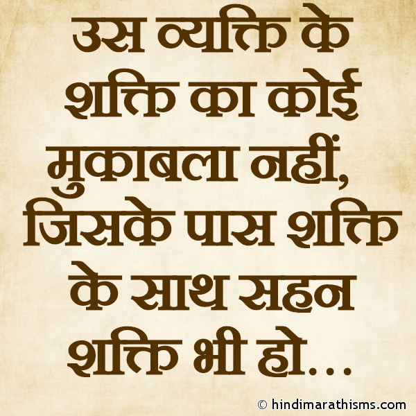 Jiske Paas Sahan Shakti Ho REAL FACT SMS HINDI Image