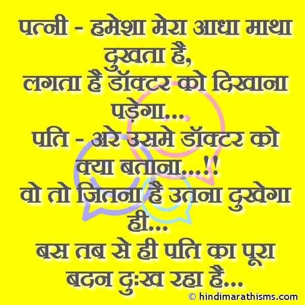 Pati Patni Doctor Joke FUNNY SMS HINDI Image