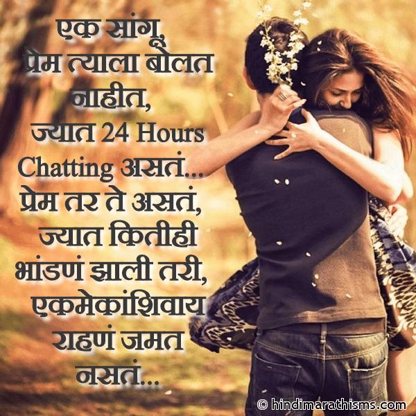Prem Tar Te Aste Jyaat LOVE SMS MARATHI Image