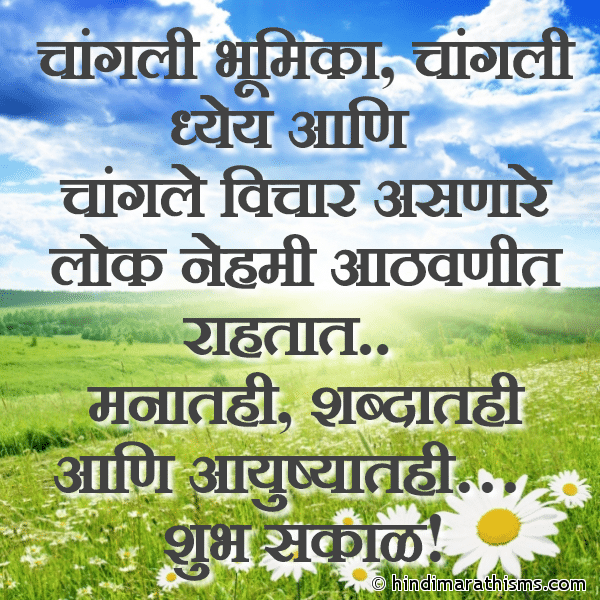 Shubh Sakal Thoughts GOOD MORNING SMS MARATHI Image