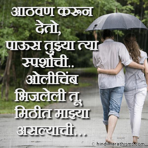 Aathvan Karun Deto Paus Tujhi RAIN SMS MARATHI Image